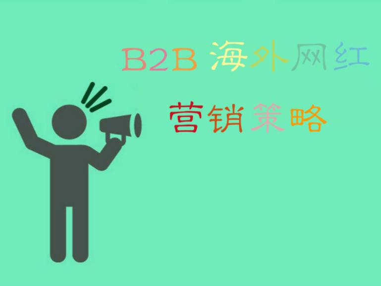 2020年B2B海外KOL营销攻略!