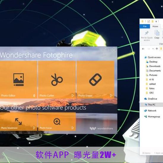 软件App