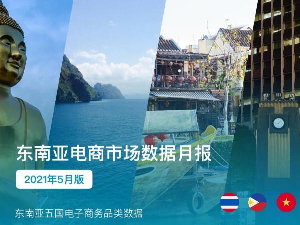 东南亚海外营销