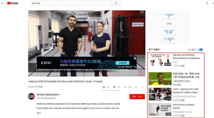 跟YouTube红人学推广:如何让YouTube系统推荐你的视频?