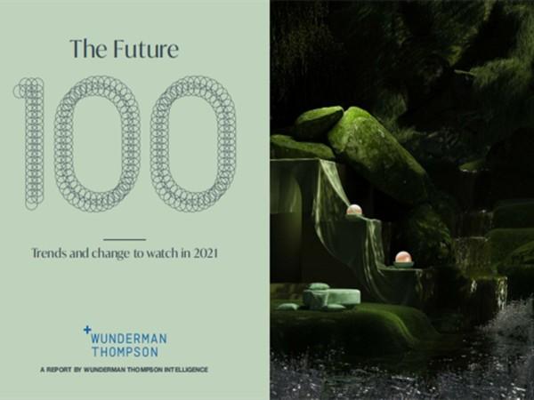 2021未来百大趋势报告