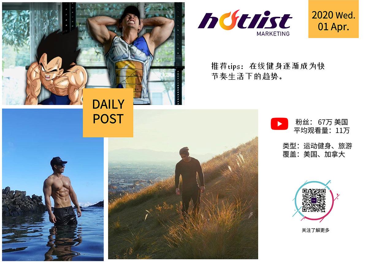 网红推荐-_Gokuflex-运动健身