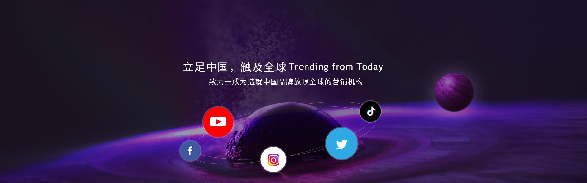 hotlist热点营销-立足中国,触及全球