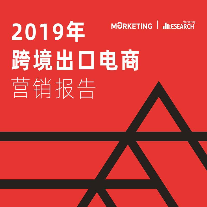 2019年跨境出口电商营销报告